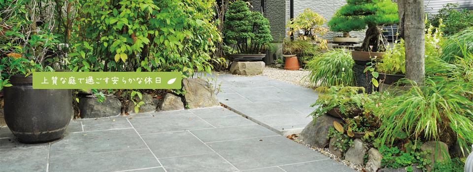 家族の笑顔があふれる庭造り|松本市塩尻市の庭造り外構工事 三村興業